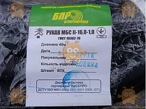 Шланг рукав МБС ф16мм ГОСТ 10362-76 (масло бензо стійкий) (ціна за 10см) (пр-во БіЛПРОМРУКАВ Україна) Якість, фото 2