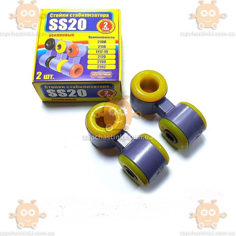 Стойка переднего стабилизатора ВАЗ 1117, 1118, 1119, 2170, 2171, 2190 полиуретан (яйца 2 шт) (SS-20) АГ 10749