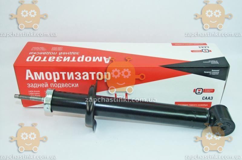 Амортизатор ВАЗ 1117, 1118, 1119 задний с новым буфером хода сжатия (СААЗ) (пр-во АвтоВАЗ) ОРИГИНАЛ! АГ 3262