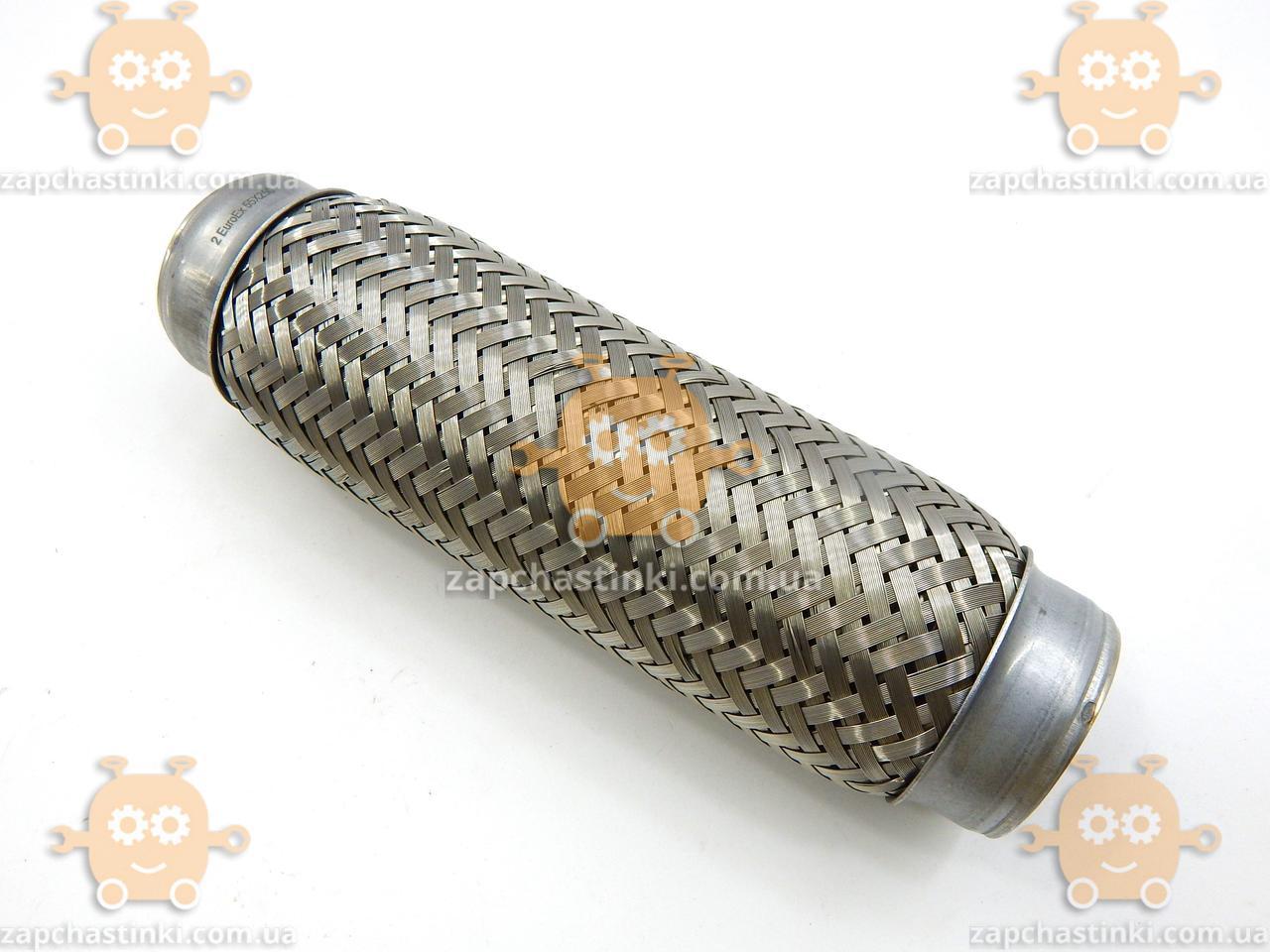Гофра глушителя 55х250мм 2 СЛОЯ (пр-во EuroEx Венгрия) ЕЕ 101357
