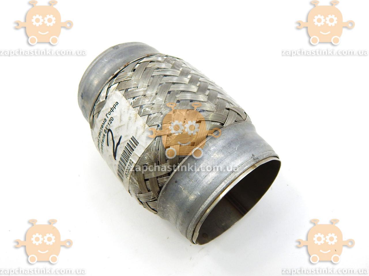 Гофра глушителя 64х120мм SPINTER 2 СЛОЯ (пр-во EuroEx Венгрия) ЕЕ