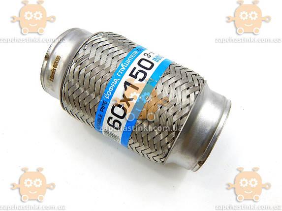 Гофра глушителя 60х150мм 3 СЛОЯ! (пр-во EuroEx Венгрия) ЕЕ 101452, фото 2