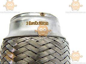 Гофра глушителя 60х150мм 3 СЛОЯ! (пр-во EuroEx Венгрия) ЕЕ 101452, фото 3