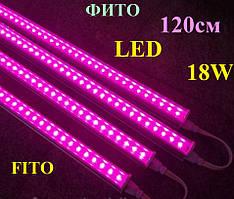 Фитолампа светодиодный LED фитосветильник  для растений 120см 18W  220V SunLight