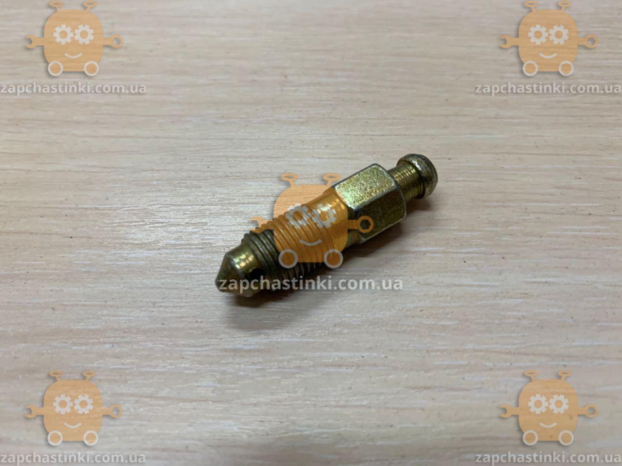Штуцер прокачування гальм, зчеплення Газель, Волга М10х1мм (пр-во Росія) М 1655203