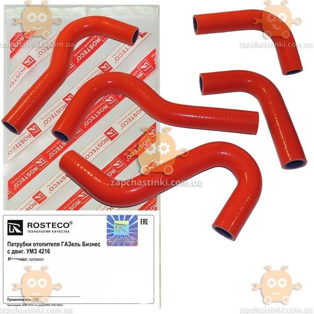 Патрубок печки Газель УМЗ 4216 Euro 4 (5шт) силикон красный (пр-во ROSTECO) М 3830213