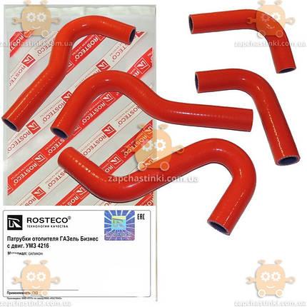 Патрубок пічки Газель УМЗ 4216 Euro 4 (5шт) силікон червоний (пр-во ROSTECO) М 3830213, фото 2