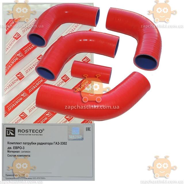 Патрубок радіатора Газель ЗМЗ 405 Euro 3 (5шт) силікон червоний (пр-во ROSTECO) М 3830243