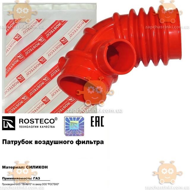 Патрубок ДМРВ Газель УМЗ 4216 Euro 4 (шланг воздухоприемника от ДМРВ) силикон красный (ROSTECO) М 3830303