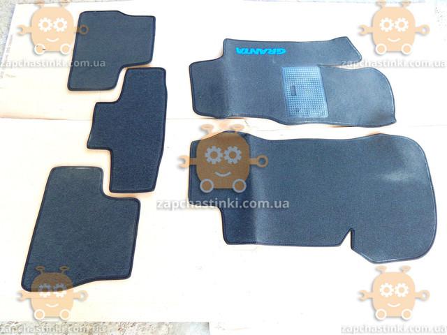 Коврики салона ВАЗ 2190 GRANTA ВОРС (5 частей) (пр-во АвтоВАЗ) М 3587133