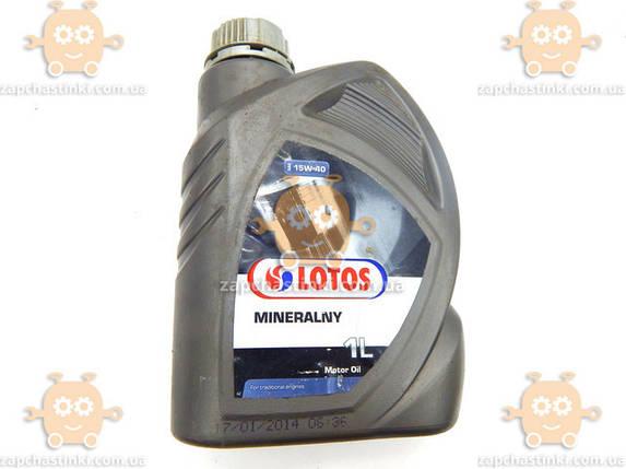 Масло моторне 1л 15W-40 MINERALNY мінеральне (пр-во Lotos), фото 2