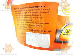 Мастило Солідол-Ж 0.5 кг відро (пр-во Авіс) З 957973, фото 2
