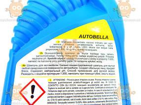 Автошампунь Autobella 1л (пр-во ATAS Италия) ПД 81913, фото 3