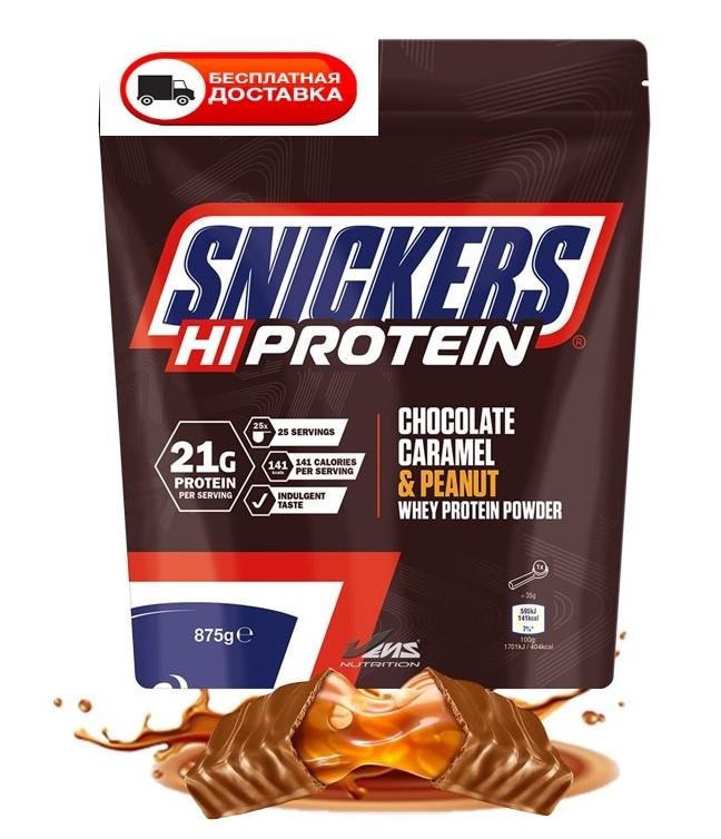 Snickers Protein Powder 875G