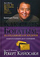 Как стать богатым, не отказываясь от кредитов - Роберт Кийосаки (978-985-15-4514-4)