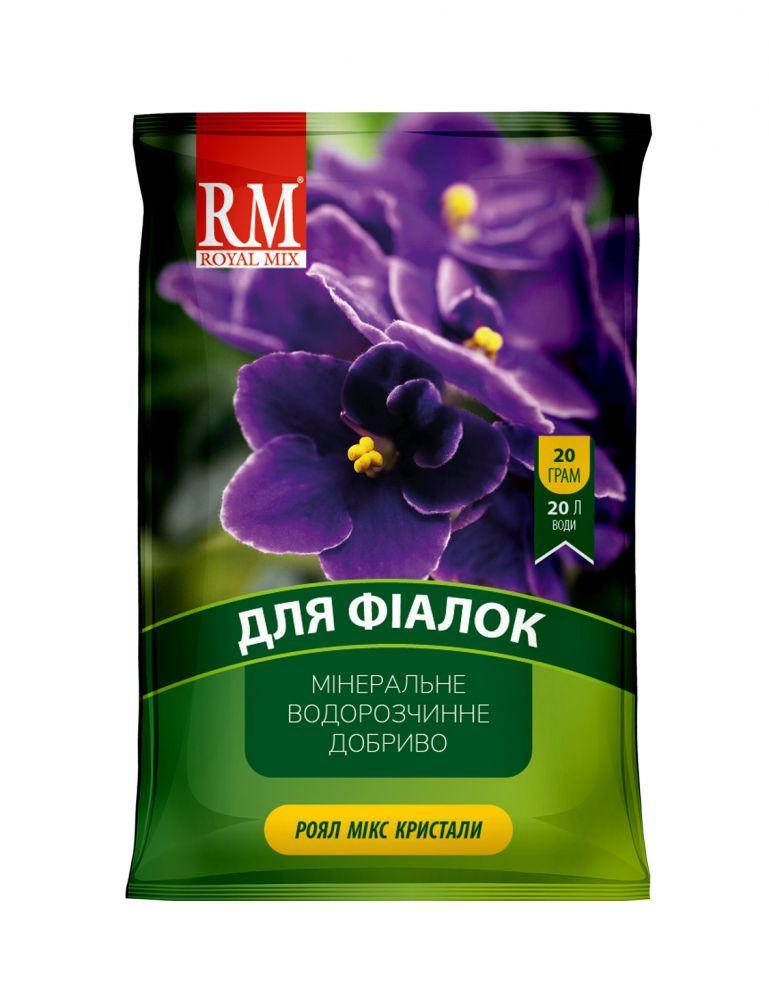 Добриво Royal Mix crystal для фіалок (N-3;P-11;K-38+мікроелем.+прилипач) 20г, Garden Club