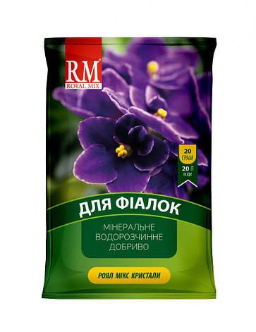 Добриво Royal Mix crystal для фіалок (N-3;P-11;K-38+мікроелем.+прилипач) 20г, Garden Club, фото 2