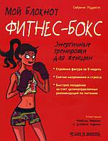 Мой блокнот. Фитнес-бокс - Сабрина Родригес (978-985-15-4126-9)