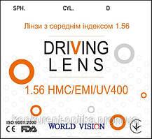 Линзы для водителей DRIVING Корея 1.56 HMC+EMI+UV400