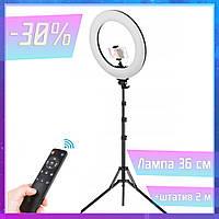 Кільцева лампа 36 см зі штативом 2м для селфи Світлодіодна кільцева лампа для блогерів LED Лампа для фото