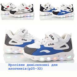 Кросівки дитячі для хлопчиків демі (р25-32)