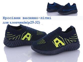 Кросівки весняно-літні(р25-32)