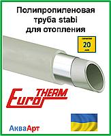 Труба stabi Eurotherm  20х2,8 PPR-AL-PEX PN 20 для отопления