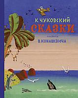 Сказки (Рис. В. Конашевича). Чуковский К.