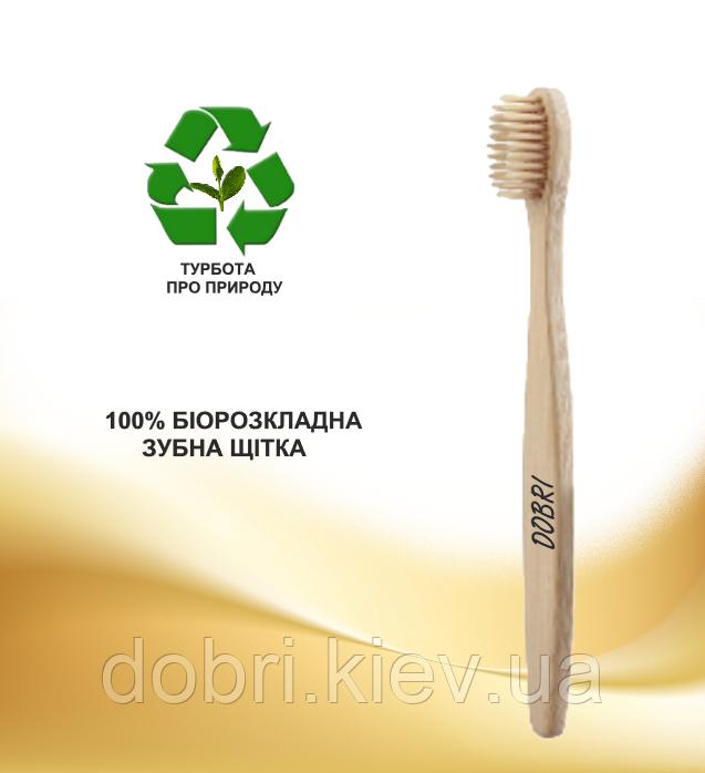 Бамбуковая зубная щётка для всей семьи ( цвет натурального дерева ).BPA free