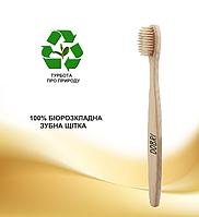 Бамбуковая зубная щётка для всей семьи ( цвет натурального дерева ).BPA free, фото 1