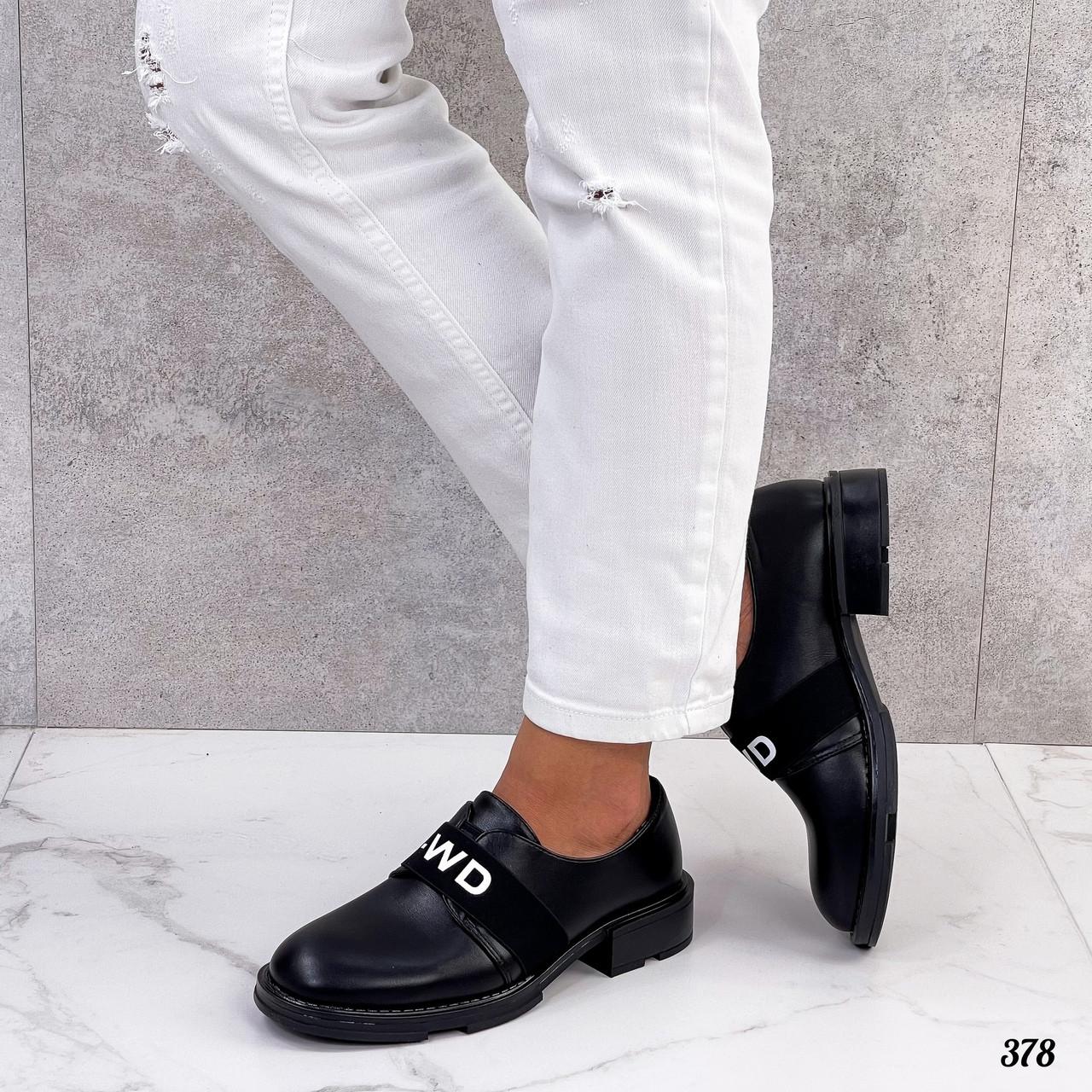 Женская обувь туфли 378 (ТМ)