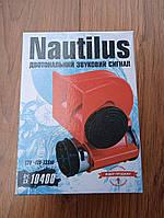 Сигнал воздушный двухтональный Nautilus 12В