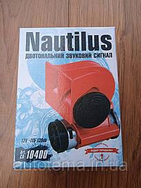 Сигнал повітряний двухтональный Nautilus 12В