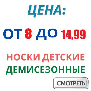 Носки детские демисезонные от 8,00 грн до 14,99 грн