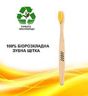 Бамбукова зубна щітка (жовта)