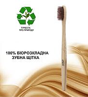 Бамбукова зубна щітка (коричнева)