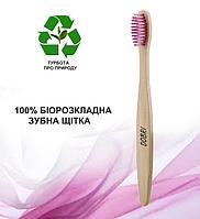 Бамбукова зубна щітка (бузкова)