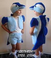 Карнавальный (новогодний) костюм Дельфин для мальчика и девочки