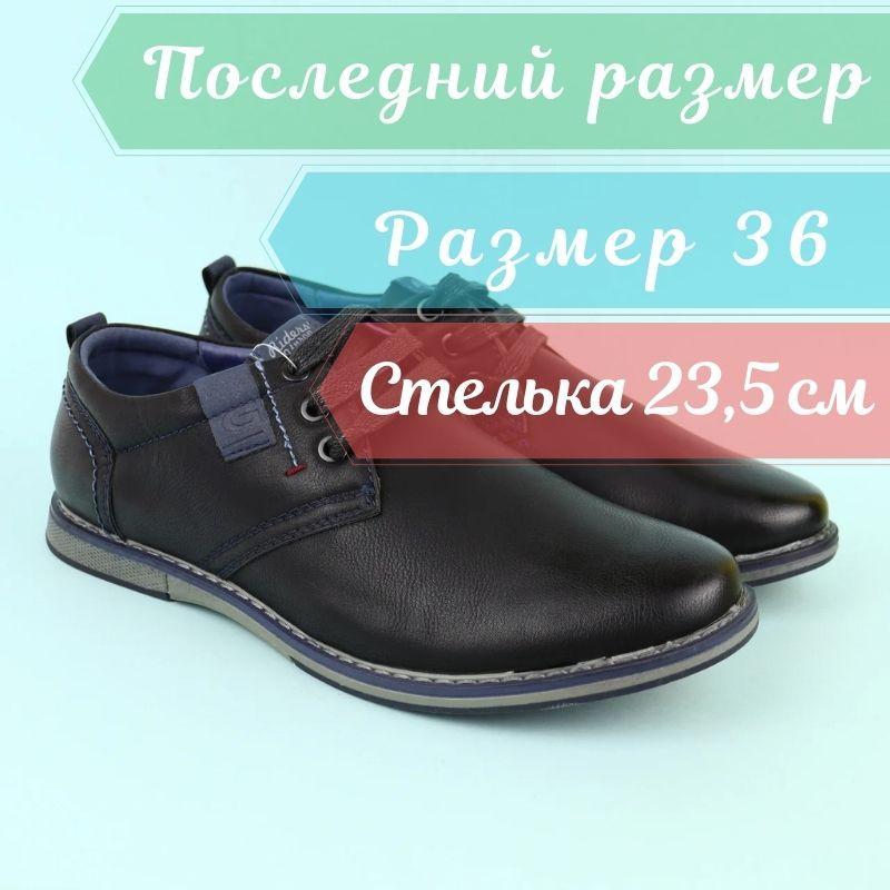 Туфлі для хлопчиків підлітків чорні 3405A Tom.m розмір 36