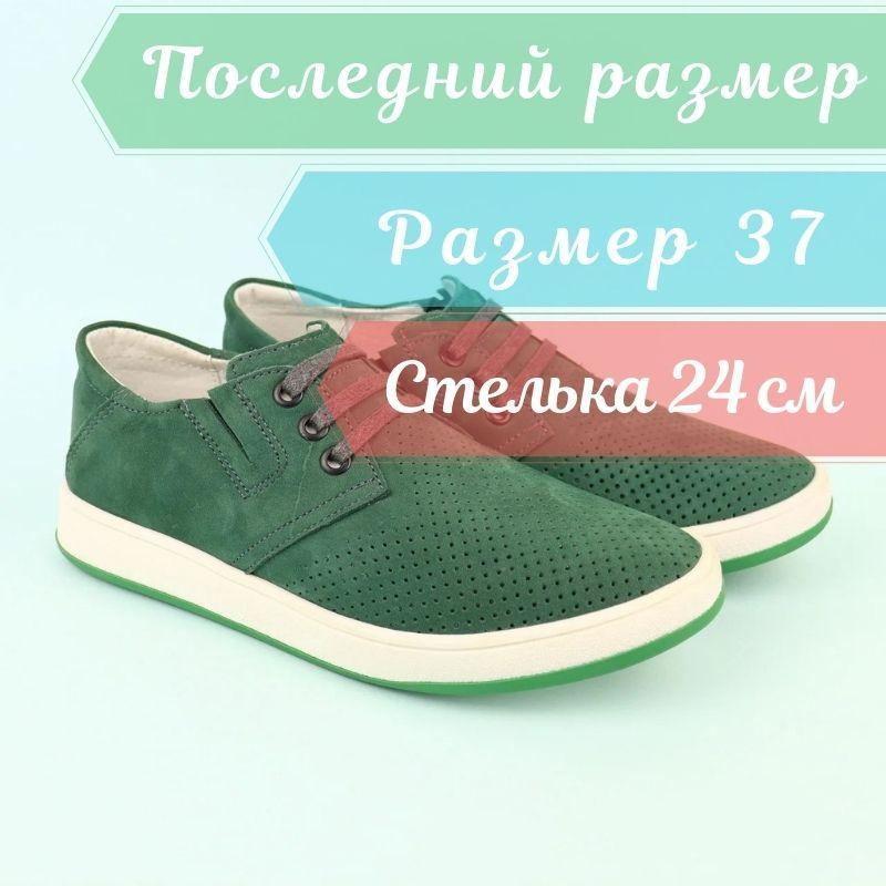 Зеленые туфли кожаные для мальчика подростка Нубук размер 37