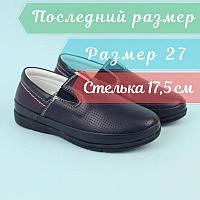 Туфлі мокасини на хлопчика на резинці дитяча шкільна взуття тм Тому.му р. 27
