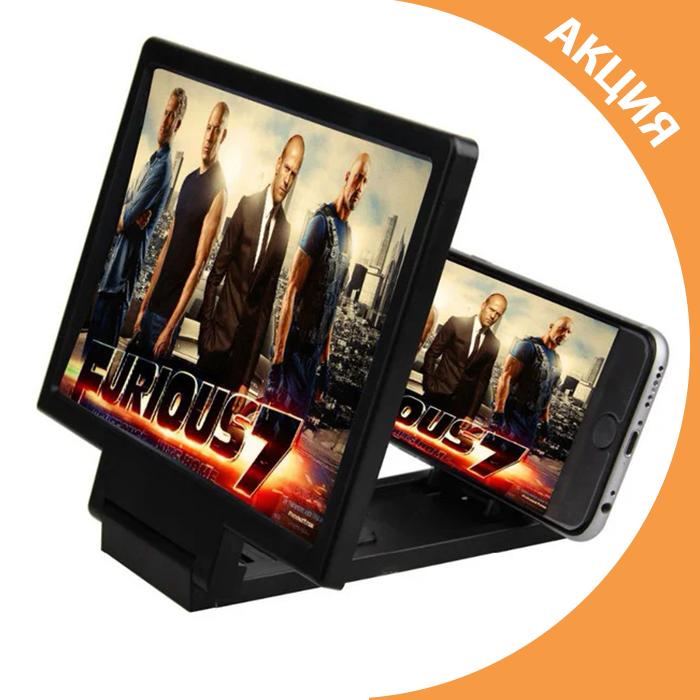 ✨ 3D Збільшувач екрана iphone (iphone) - відмінний подарунок ✨