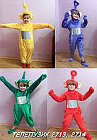 Карнавальный (новогодний) костюм Телепузик для девочки и мальчика
