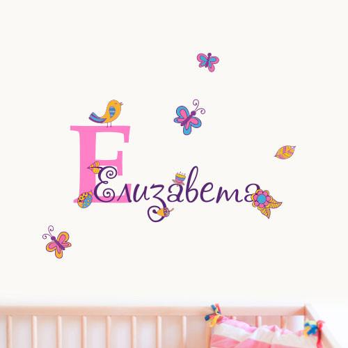 Интерьерная виниловая именная наклейка Имя девочки (наклейки буквы слова)