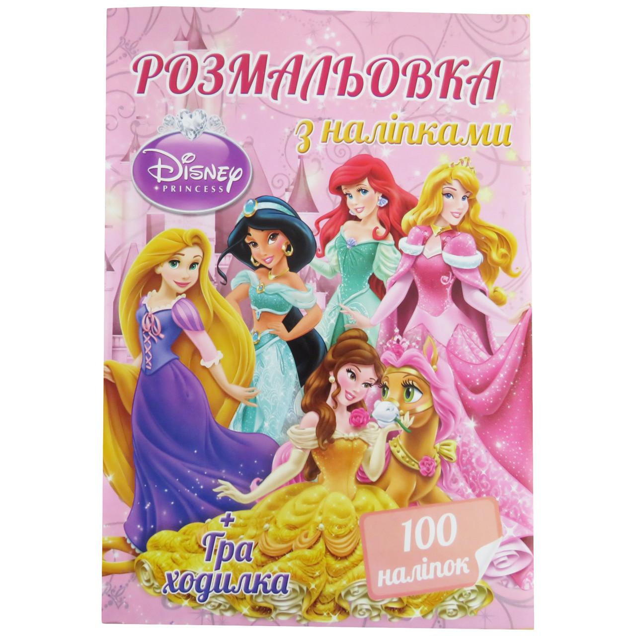 Раскраска А4 16 страниц, 100 наклеек, принцессы Дисней