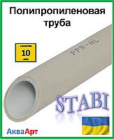 Труба полипропиленовая армированная алюминием 63 PPR-AL-PEX PN 20