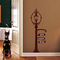 Интерьерная виниловая наклейка Киевский фонарь (наклейки предметы), фото 1