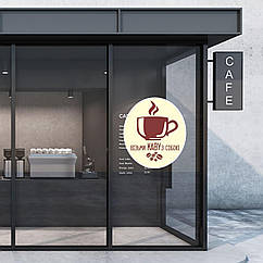 """Наклейка на стекла и двери """"Возьми кофе с собой"""" для кофейни, кафе, бара, ресторана, хорека, fast food"""