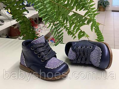 Демисезонные ботинки для девочки Сказка, р.19-23,  ДД-96