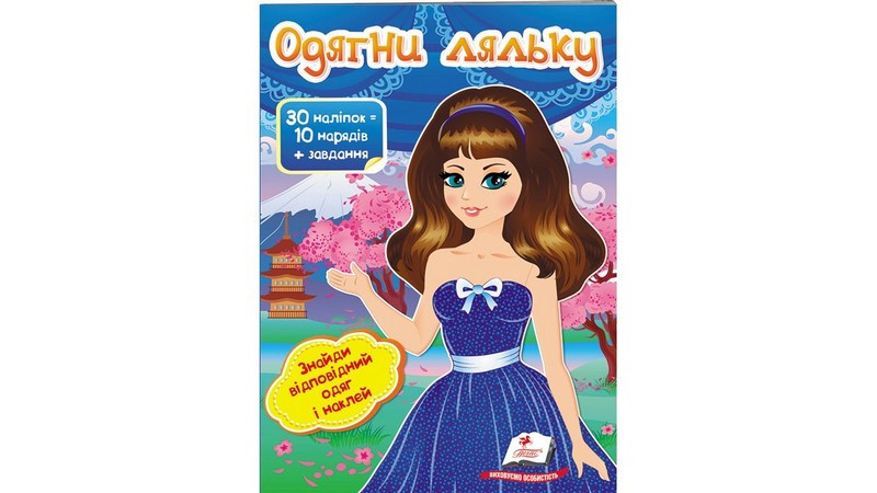 Модні дівчата. Одягни ляльку №6 Укр Пегас